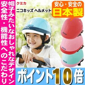 キッズヘルメット サイクル ヘルメット ポイント