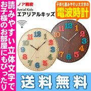 クーポン エアリアルキッズ リムレックス 掛け時計