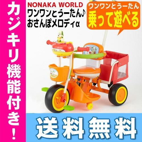 おさんぽメロディαノナカワールド nonaka world 三輪車...