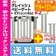 グレイッシュベビーゲート +オプションパネル2 ×2セッ...