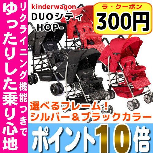 DUOシティHOP日本育児 nihon ikuji2人乗りベビーカー/二人乗りベビーカー/双子 kinder wagon