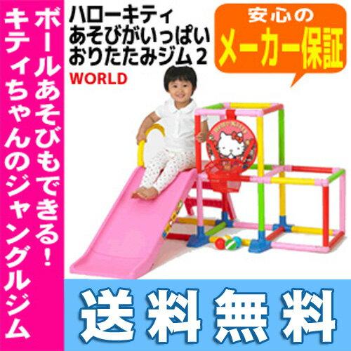 ハローキティあそびがいっぱいおりたたみジム2NONAKA WORLD 大型遊具 室内ジム (4285)...
