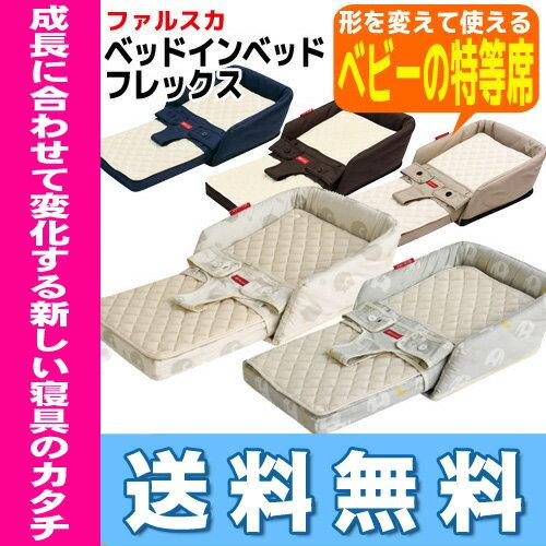 ファルスカ ベッドインベッドフレックス BED IN BED FLEX シープ&ホルン/エレファント&バナナグランドール ベビーベッド※北海道・沖縄・離島は送料無料対象外