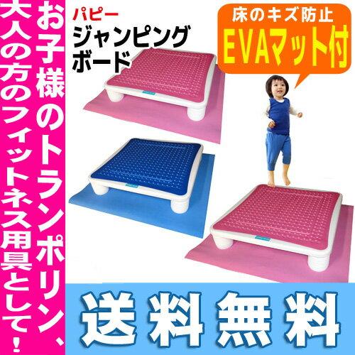 ジャンピングボードパピー PUPPY おもちゃ フィットネス...