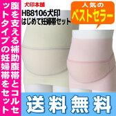 【送料無料】犬印はじめて妊婦帯セット HB8106犬印本舗 妊婦帯※北海道・沖縄・離島は送料無料対象外