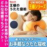 王様のうたた寝枕ビーチ Beech 王様の夢枕 枕 寝具 ビーズ クッション 日本製