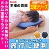 王様の首枕ビーチ Beech 王様の夢枕 枕 寝具 ビーズ クッション 日本製