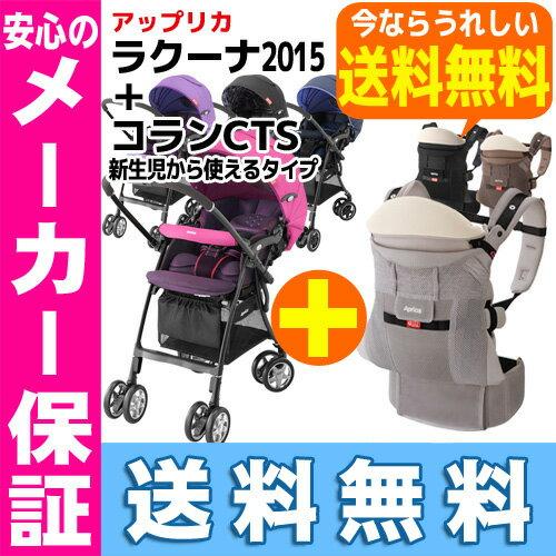 ラクーナ 2015年モデル + コランCTS<新生児から使える...