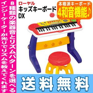 【16時まであす楽対応】【送料無料】キッズキーボードDXローヤル 知育玩具 おもちゃ 8880…