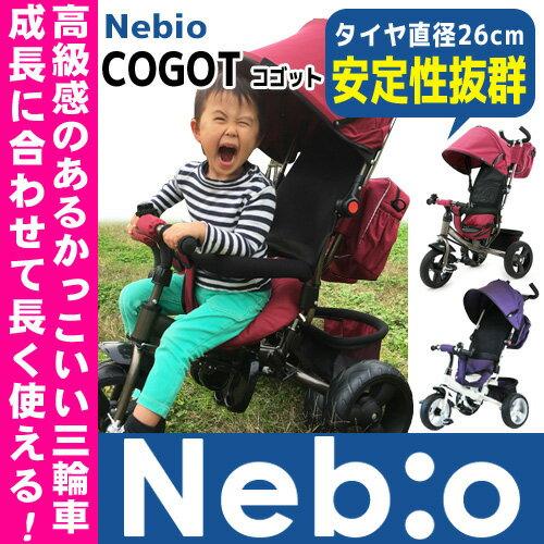 コゴット COGOT 三輪車 Nebio ネビオ※北海道・沖縄・離...