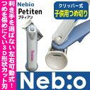 【予約品】【送料無料】PettienプティアンNebioネビオつめ切り子供用深爪防止ステンレス