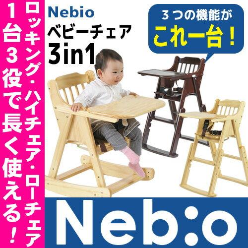 ベビーチェア3in1 Nebio ネビオロッキングチェア ハイチェア ...