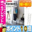 【16時まであす楽対応】【送料無料】tower ラダーハンガー タワー山崎実業 YAMAZAKI ハンガー 見せる収納【ポイント10倍】※北海道・沖縄・離島は送料無料対象外
