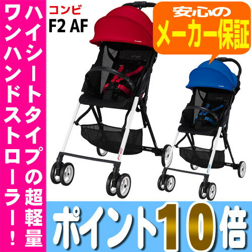 F2 AF エフツーAF コンビ ベビーカー B型 【ポイント10...