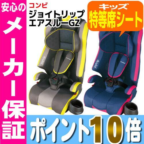 ジョイトリップ エアスルー GZ コンビ ジュニアシート【...