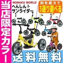 三輪車の人気ランキング 一番人気はノナカワールド!へんしんサンライダーの口コミは?