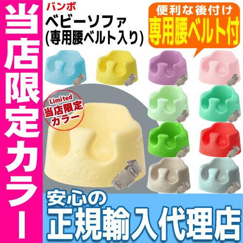 バンボ ベビーソファ 正規品正規代理店 ティーレックス ベビー...