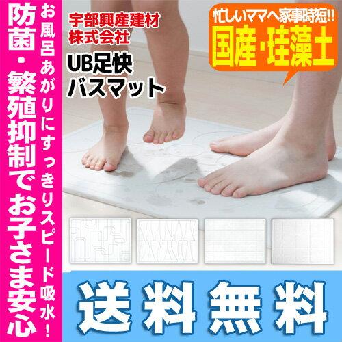UB 足快バスマット レギュラー 宇部興産建材株式会社珪藻土バ...