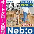 木製オートクローズドア付ベビーサークル 6枚パネル Neb...