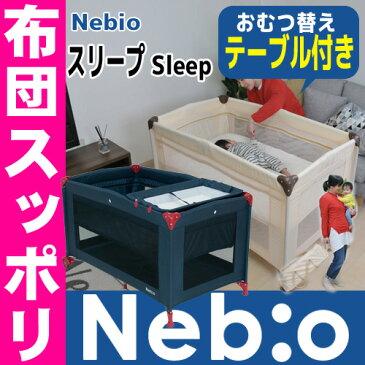 プレイヤード 折りたたみ おむつ替えテーブル付 キャリーバッグ付 ベビーサークル たためる プレイサークル キャスター付 お昼寝マットプレイヤード スリープ ネビオ Nebio