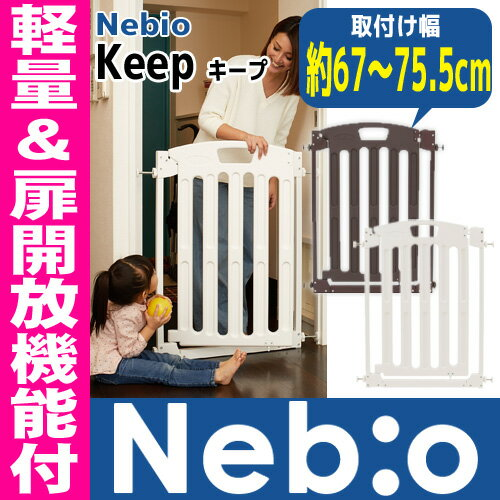 扉開放機能付 キープ Keepネビオ Nebio ゲート ベビーゲート ...