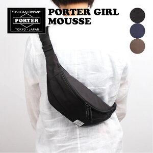 ポーターガール ムース ウエストバッグ L PORTER GIRL MOUSSE 751-18181 レディース メンズ ボディバッグ ファニーパック 軽量 ナイロン 日本製 吉田カバン