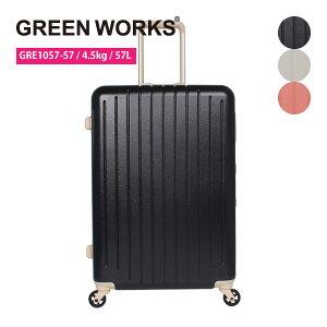 スーツケース キャリーケース TSAロック グリーンワークス フレーム 4輪 57L 3泊〜5泊用 GREEN WORKS シフレ GRE1057-57