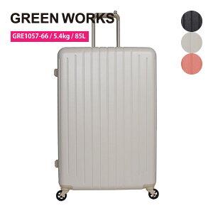 ノベルティプレゼント スーツケース キャリーケース TSAロック グリーンワークス フレーム 4輪 85L 5〜7泊用 GREEN WORKS シフレ GRE1057-66
