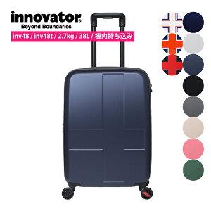 ノベルティプレゼント イノベーター スーツケース キャリーケース 機内持ち込み 38L 1〜3泊用 ジッパー 4輪 旅行 innovator 327-INV48 INV48T