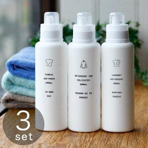 詰め替えボトル 洗濯洗剤「イレモノ/ランドリー」(3本セット)【詰め替えボトル 柔軟剤 ディス…