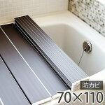 Ag折りたたみ風呂ふた(70×110cm用/ブラウン)