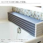 Ag折りたたみ風呂ふた(75×120cm用/ブラウン)[L12]