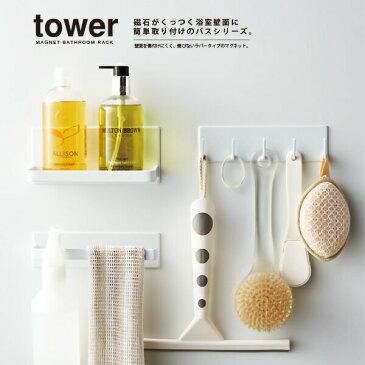 フック「tower(タワー)」マグネットバスルームフック【磁石 お風呂収納 壁面収納 掃除道具置き マグネットフック】