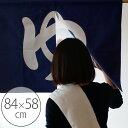 のれん「温泉入浴」暖簾(84×58cm)【ドアカーテン 間仕...