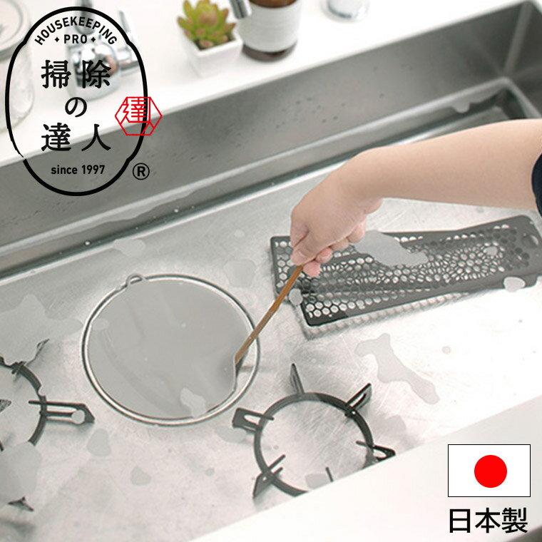 日本製水回り掃除「マーナ(MARNA)」掃除の達人シリーズ「つけ置き洗いキャップ」(グレー)[W644]【マーナ MARNA つけ置き洗いキャップ マーナ W644 17cm シンク 掃除 つけ置き 丸洗い 止水キャップ W644 GY 人気商品 ロングセラー】