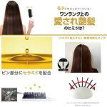 日本製ヘアブラシ「美容師さんの艶髪ブラシ」静電気除去