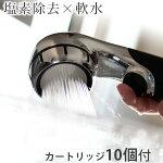 塩素除去&軟水シャワーヘッド「WATERCOUTURE(ウォータークチュール)」ピュアシャワー本体+カートリッジ10個セット