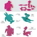 お風呂 おもちゃ 「FLOATicフローティック」お風呂で遊べるパズル【お風呂 パズル 知育 立体 壁に貼れる 浮くおもちゃ バストイ 3D 浴育 トランスフォーム かわいい プレゼント ギフト 出産祝】【あす楽】 2