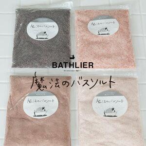Envío gratuito por correo Sal de baño de sal de roca del Himalaya Sal de baño mágica (1 kg) [Baño de sal de roca Sal de medio cuerpo Baño de aguas termales Neutralización de cloro Azufre Sal de baño Sal de baño de baño de color rosa negro Artículos de baño Regalo de sal de baño]