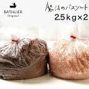 「魔法のバスソルト」箱入り2.5kg×2よくばりパック/ヒマラヤ岩塩入...