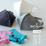 マスク「BATHLIER」おふろやさんがつくった、お風呂で洗えるマスク