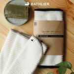 ボディタオル「BATHLIER」点で洗うボディタオル