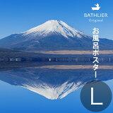 体感型お風呂ポスター「いまここ。(IMACOCO)」マグネット取付けタイプ(Lサイズ)【日本製 おふろポスター 繰り返し使える 富士山 貼り換え自由 取り付け簡単 取り外し可能 磁石】