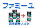 薬用酵素入浴剤ファミーユ ホームハップ-Eセット!3個購入で1個プレゼント!温泉成分配合 医薬部外品 ...