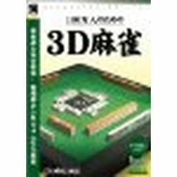 爆発的1480シリーズ_ベストセレクション_100万人のための3D麻雀(対応OS:WIN)