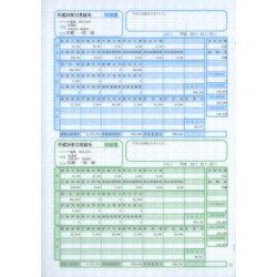 ソリマチ SR2311 給与・賞与明細書(明細ヨコ型)100枚入(対応OS:その他) メーカー在庫品【10P03Dec16】
