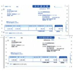 ソリマチ SR343 合計請求書(連続用紙) メーカー在庫品【10P03Dec16】