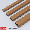 サンワサプライ ケーブルカバー(角型、ブラウン) CA-KK33BR...