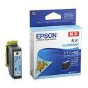 エプソン KAM-LC インクカートリッジ カメ(ライトシアン) 目安在庫=○【10P03Dec16】