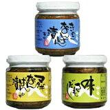 岩木屋 青森の味!きのこ特製醤油味付 瓶詰 3種 特産品【10P03Dec16】